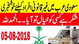 Good News For Illegal Expatriates in Saudi Arabia | Today Saudi Latest News 05 Aug 2018 | MJH Studio