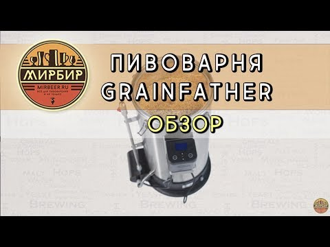 Пивоварня Grainfather. Обзор.