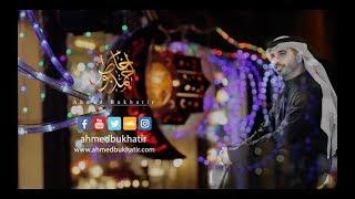 Ahmed Bukhatir - Ramadan 2018 - رمضان 2018 - أحمد بوخاطر – Arabic Music Video