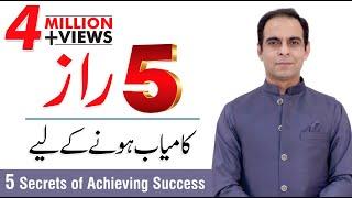 5 Secrets to Achieving Success in Life   Qasim Ali Shah (In Urdu) width=