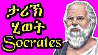 ታሪኽ ሂወት Philosopher Socrates | RBL TV Entertainment
