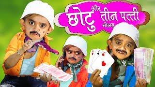 छोटू और तीन पत्ती | CHOTU KI TEEN PATTI | Chotu Comedy | Khandesh Hindi Comedy