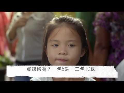 泰國公益廣告-媽媽教育女兒-鳳梨的故事 (中文字幕) - YouTube