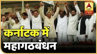 कर्नाटक: बीजेपी को लगा झटका, कांग्रेस-जेडीएस की जीत | ABP News Hindi