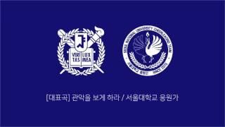 [서울대학교 응원단] 응원가: [대표곡] 관악을 보게 하라