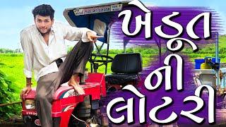 ખેડૂત ની લોટરી || dhaval domadiya