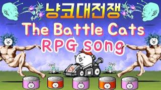 냥코대전쟁 RPG송 / The Battle Cats RPG song