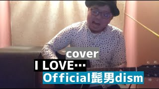 【カバー】I LOVE…/Official髭男dism     南郷宏之