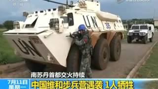 中国维和步兵兵营遇袭画面曝光 炮弹击穿步战车后爆炸
