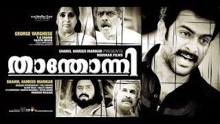 Download thandavam malayalam song Video 3GP MP4 HD - WapZeek