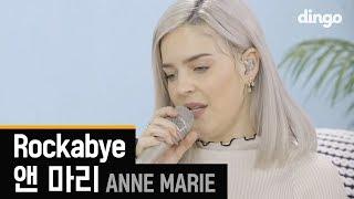 앤 마리 (Anne-Marie) - Rockabye | Acoustic version LIVE [세로라이브]