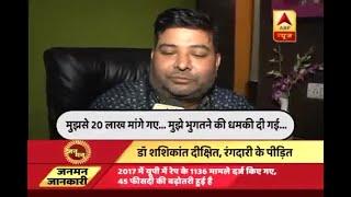 Jan Man: Hooligans in jails ask for extortion money from doctors in Gorakhpur