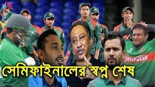 সব স্বপ্ন শেষ 😢! যে কারনে সেমি ফাইনালের স্বপ্ন শেষ বাংলাদেশের। BD Cricket News ICC World Cup 2019