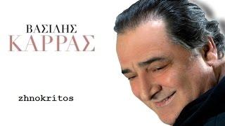 ΒΑΣΙΛΗΣ ΚΑΡΡΑΣ - ΜΗ Μ' ΑΓΑΠΑΣ (NEW SONG)