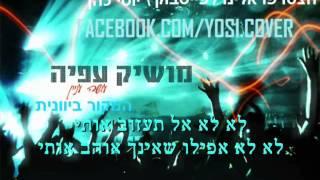 מושיק עפיה - עושה עניין (ביוונית עם תרגום)moshik afia