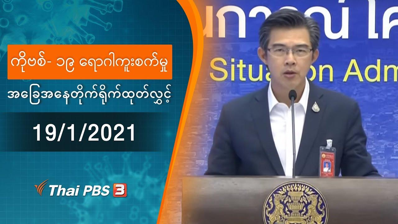 ကိုဗစ်-၁၉ ရောဂါကူးစက်မှုအခြေအနေကို သတင်းထုတ်ပြန်ခြင်း (19/01/2021)