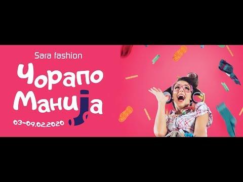 Sara Fashion | Чорапоманија 03.02 - 09.02.2020