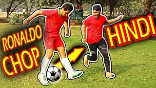 Hindi Tutorial: Football Soccer Skill Ronaldo CHOP Tutorial Hindi Me- Ronaldo Ke Jaise Kaise Khele
