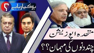 Ho Kya Raha Hai   PTI's Arif Alvi elected 13th President of Pakistan   4 Sep 2018   92NewsHD