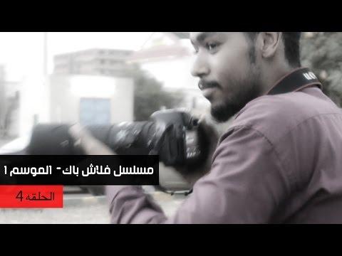 مسلسل فلاش باك | الموسم 1 الحلقه 4
