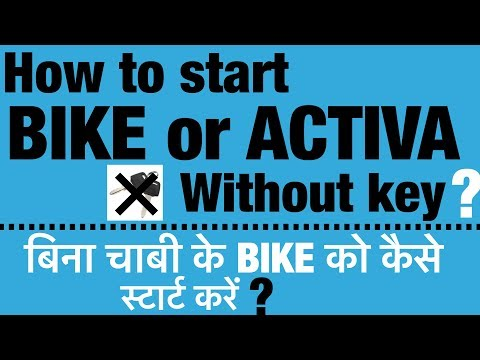 Download thumbnail for How to start BIKE or ACTIVA without key