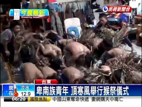 卑南族青年 頂寒風舉行猴祭儀式-民視新聞 - YouTube