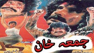 Juma Khan   Badar Muneer & Asaf Khan   Pashto Full Movie   Musafar Films