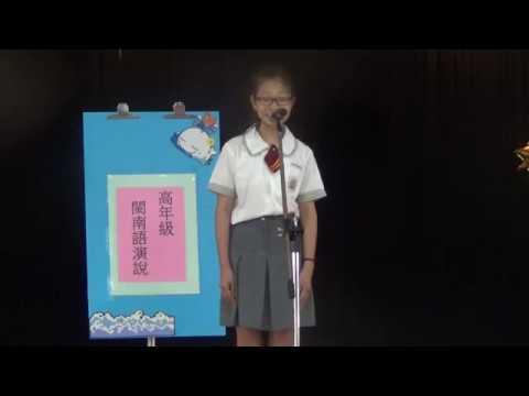 107年五年級組閩南語演說第一名