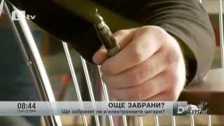 Вредни ли са електронните цигари - коментар на главния здравен инспектор на Република България