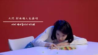 [韓繁中字] IU (아이유) - Black Out