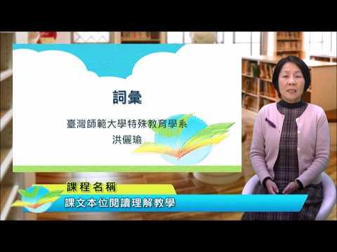 課文本位閱讀理解策略教學初階課程-04詞彙 - 洪儷瑜老師