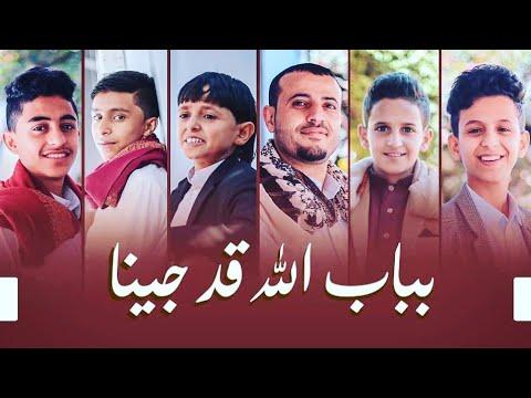 ? بباب الله قد جينا ? من افضل الأناشيد اليمنية اكرم السند  مع نجوم مواهب ومبدعين