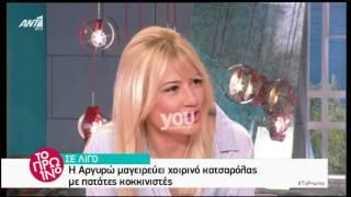 Youweekly.gr: Η ζώνη της Φαίης, το σκίσιμο στη φούστα και η τρύπα που δεν πρόλαβε να ανοίξει