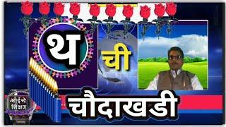 थ ची चौदाखडी ,learn chaudakhadi with fun,Marathi reading for kids.