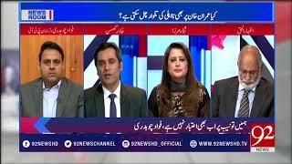 News Room - 13 September 2017 - 92NewsHDPlus