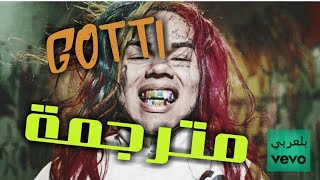 "6ix9ine - ""Gotti"" Lyrics مترجمة"