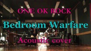 ONE OK ROCKになりたくて「Bedroom warfare」acoustic cover