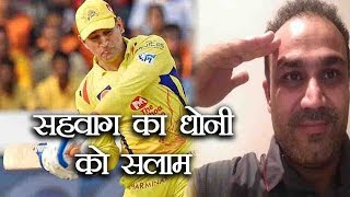 IPL 2018 CSK Vs RCB: MS Dhoni hails by Virender Sehwag after Chennai thrilling win | वनइंडिया हिंदी width=