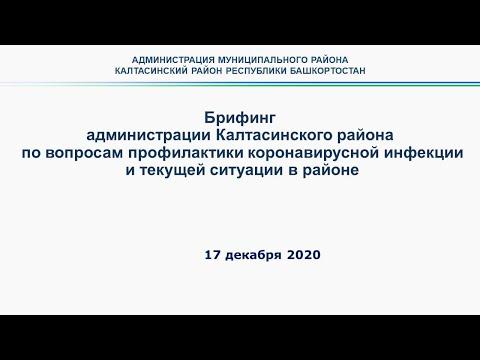 Брифинг администрации Калтасинский района по вопросам профилактики коронавирусной инфекции от 17 декабря 2020 года