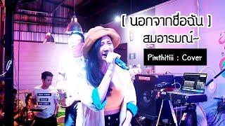 นอกจากชื่อฉัน - ActArt | Pimthitiii พิม x สมอารมณ์ [ Cover ]