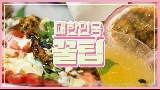 [대한민국 꿀팁] 2020년 9월 8일 다시보기