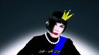 سزان أكسو - البيان (أغنية تركية مترجمة) Sezen Aksu - Manifesto