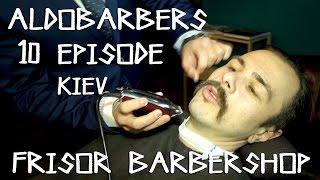 ALDOBARBERS, Серия 10 - Frisor Barbershop (Киев)