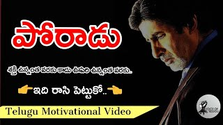 Million Dollar Words #007 | Top 15 Quotes in World in Telugu Motivational Video | Voice of Telugu