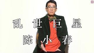 陈小春 - 乱世巨星『叱咤风云 我任意闯万众仰望』【動態歌詞】【高音質】