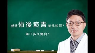 【美麗職人小教室:黃志宏醫師】威塑術後瘀青狀況如何?傷口多久癒合?