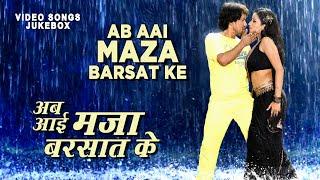 AB AAI MAZA BARSAT KE [ Bhojpuri Hot Rain Video Songs Collection Jukebox ] 2016 width=