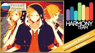 [Kagerou Project RUS cover] Len - Yobanashi Deceive [Harmony Team]