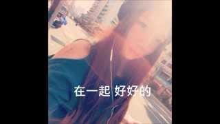 在一起,好好的 Official Video - 范瑤F.Y.