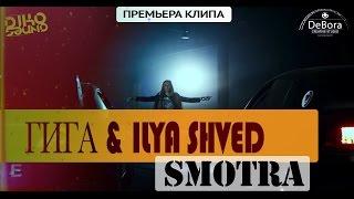 ГИГА & Ilya Shved - Smotra (DikoSound, TS prod.). Премьера клипа